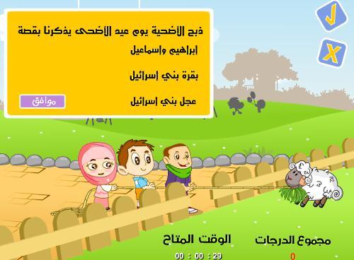 eid تحميل لعبة ذبح خروف عيد الاضحى | العاب عيد الاضحى المبارك