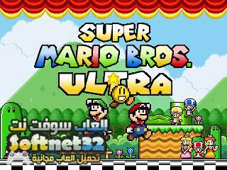 25 تحميل لعبة مغامرات سوبر ماريو للكمبيوتر Super Mario Games