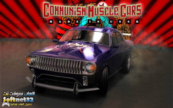 Communism Muscle Cars 1