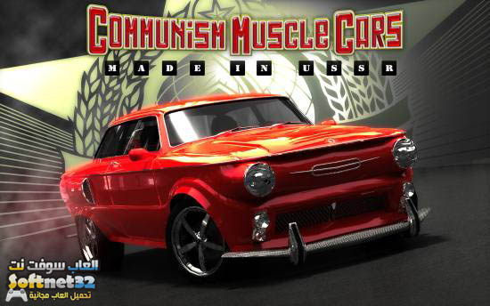 Communism Muscle Cars 2