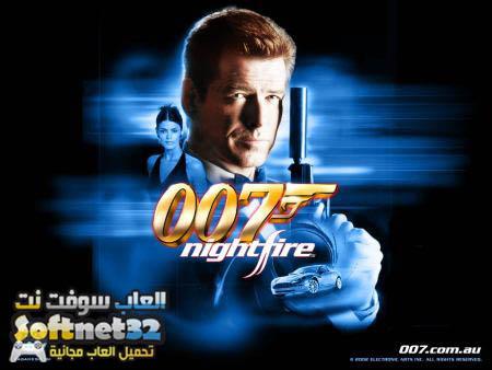 James Bond 007 netfire تحميل لعبة جميس بوند رابط مباشر مجانا James Bond 007