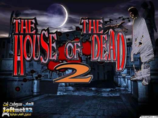 The House of the Dead لعبة بيت الأموات الجزء الثاني برابط مباشر The House of the Dead 2