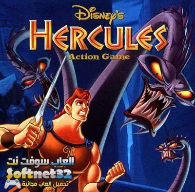 تحميل لعبة هركليز هرقل القديمة للكمبيوتر Hercules رابط مباشر