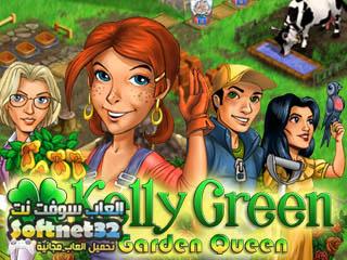 kellygreengardenqueen320x240 لعبة مزرعة العائلة للتنزيل برابط مباشر  Kelly Green Garden Queen