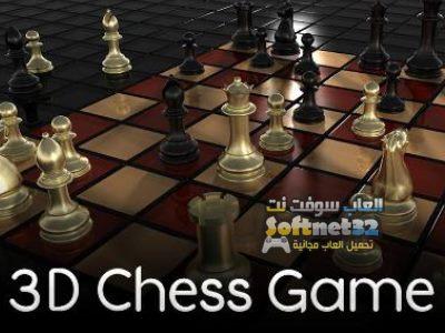 تحميل لعبة الشطرنج كاملة 2018 مجانا للكمبيوتر والموبايل 3D Chess