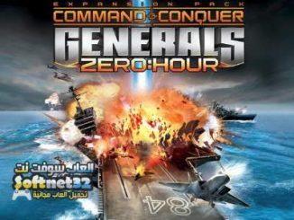 تحميل لعبة الجنرال زيرو اور الأصلية Generals Zero Hour للكمبيوتر