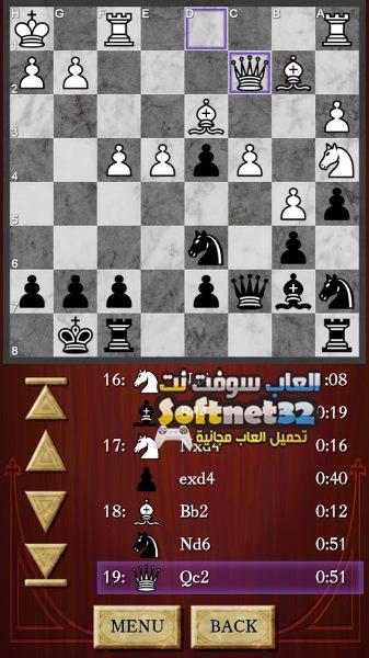 تحميل اقوى لعبة شطرنج في العالم