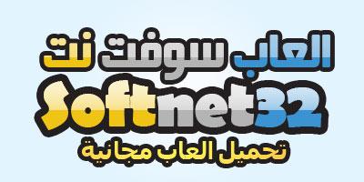 softnet_logo.jpg