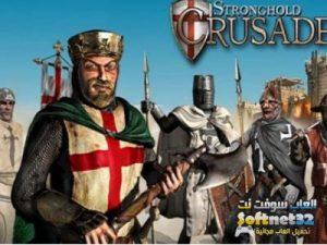 تحميل لعبة stronghold crusader extreme برابط واحد