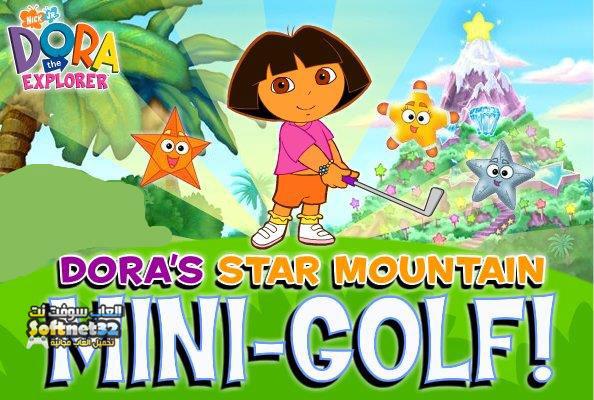 تنزيل العاب بنات للكمبيوتر تحميل لعبة دورا وموزو كاملة Dora