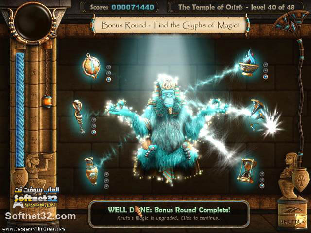 download Ancient Quest of Saqqarah