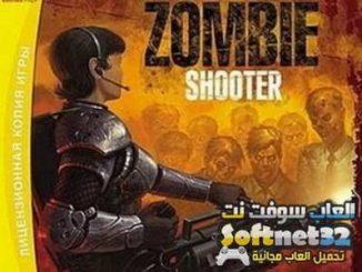 تحميل العاب كمبيوتر مجانا بدون اشتراك وبسرعة لعبة Zombie Shooter