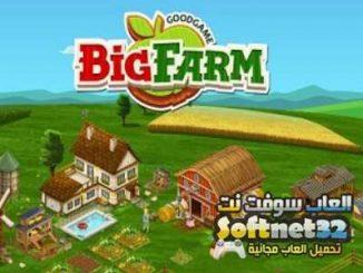 تحميل لعبة المزرعة الكبيرة Big Farm برابط واحد كاملة مجانا