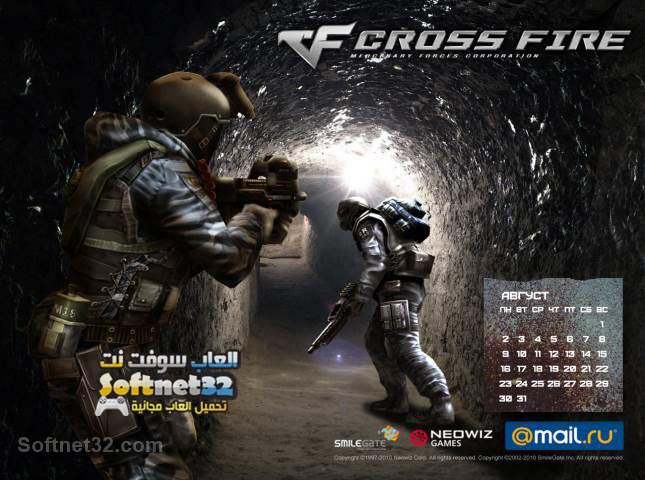 Cross Fire Client free download تحميل لعبة كروس فاير 2014 Download Cross Fire