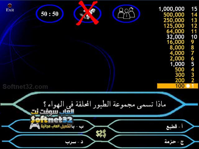 who will win million game download free