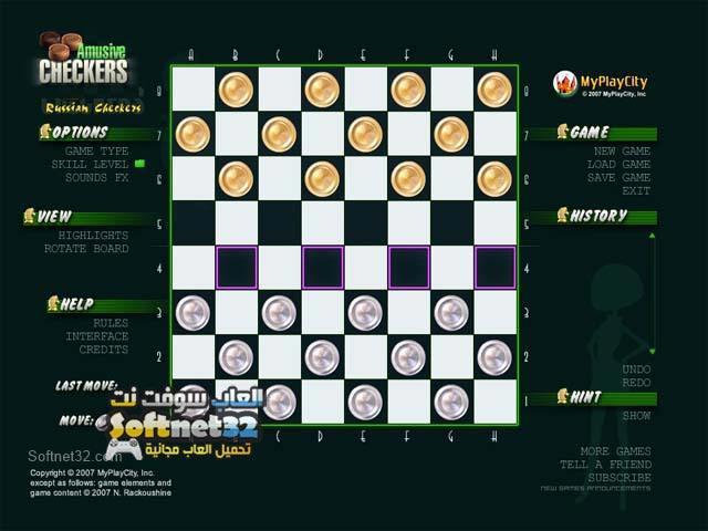 تحميل لعبة الداما Amusive Checkers مجانا للكمبيوتر