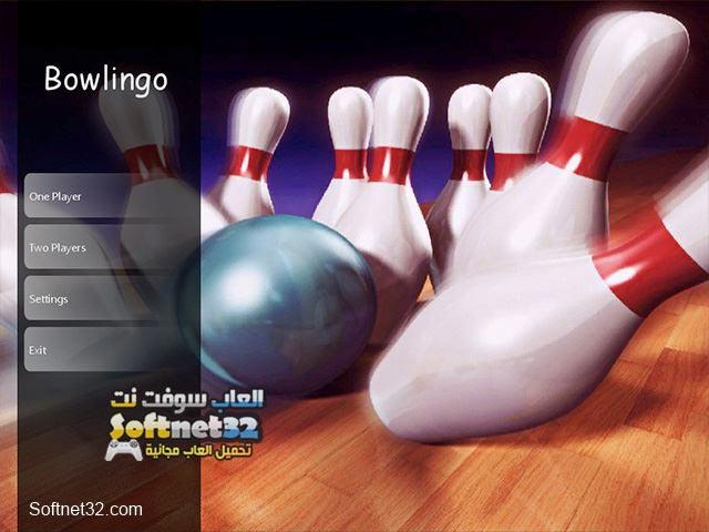 تنزيل لعبة البولينج Bowlingo