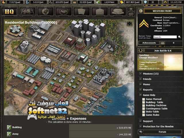 تحميل لعبة الجنرال للكمبيوتر برابط مباشر