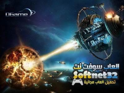 تحميل لعبة حرب الفضاء للكمبيوتر كاملة برابط مباشر Ogame مجانا