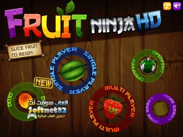تحميل لعبة تقطيع الفواكه فروت نينجا Fruit Ninja للاندرويد