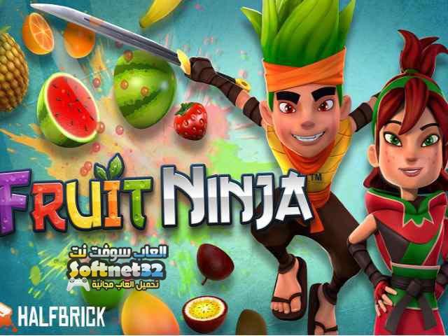 تحميل لعبة تقطيع الفاكهة والبطيخ فروت نينجا للأندرويد
