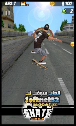 لعبة تزلج الشوارع PEPI Skate 3D - تحميل العاب