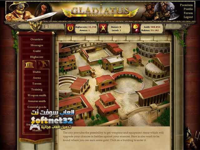 تحميل لعبة حرب الروم Gladiatus