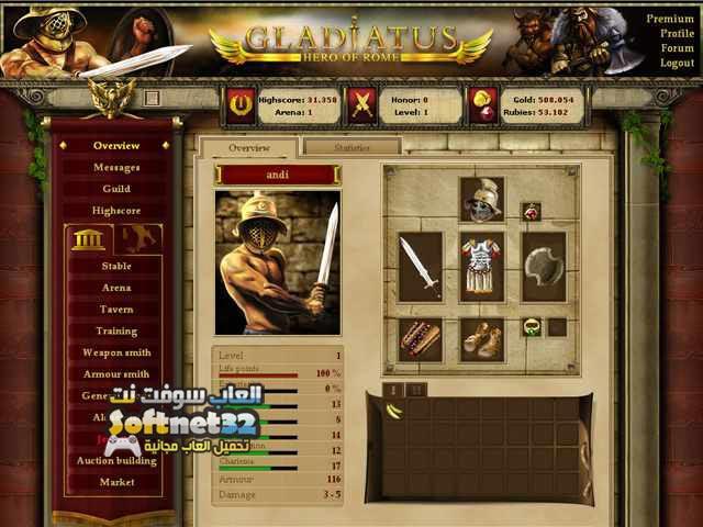 تحميل لعبة جلادياتوس Gladiatus مجانا برابط مباشر