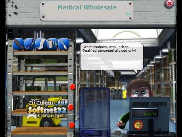 تحميل لعبة المستشفى كاملة