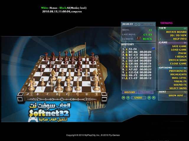 تحميل لعبة الشطرنج ثلاثية الأبعاد Grand Master Chess 3