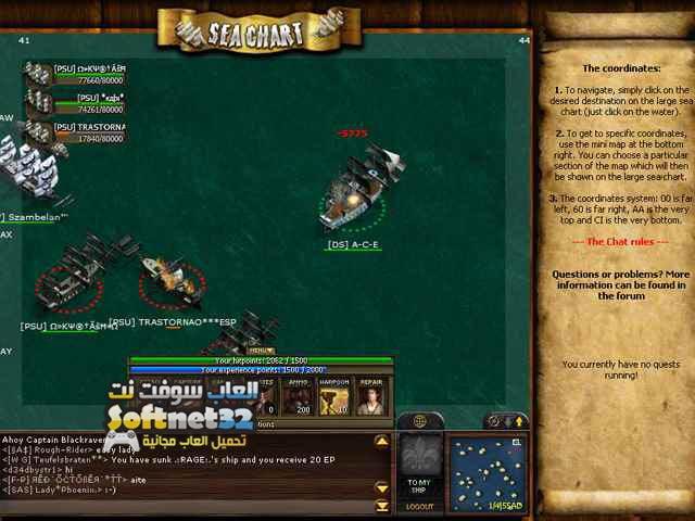تحميل لعبة القراصنة وحوش البحر Seafight