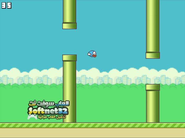 تحميل لعبة فلابي بيرد المشهورة Flappy Bird PC 2015