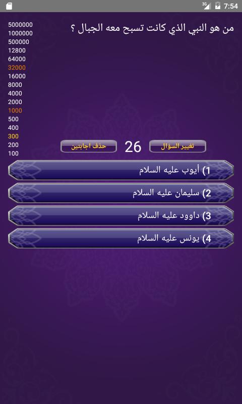 تحميل لعبة من سيربح المليون بالعربي وبصوت جورج قرداحي للكمبيوتر