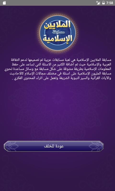 تنزيل تحميل لعبة من سيربح المليون الاسلامية للايفون والسامسونج