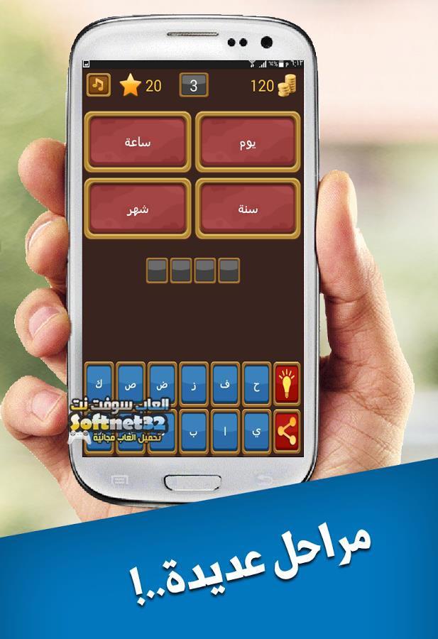 تحميل لعبة لغز الاربع كلمات