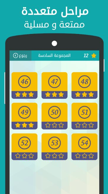 وصلة - أفضل لعبة كلمات متقاطعة مجاناً، تحميل لعبة وصلة - كلمات متقاطعة الجزئين الأول و الثاني