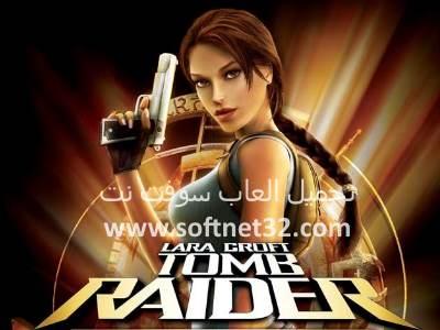 تحميل لعبة tomb raider برابط واحد