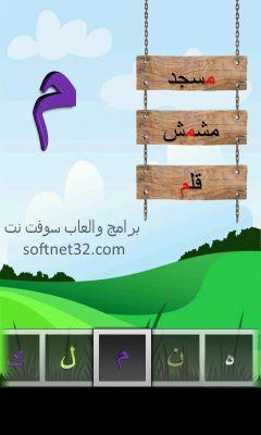 تحميل برنامج تعليم الاطفال الحروف والارقام بالصوت والصورة مجانا