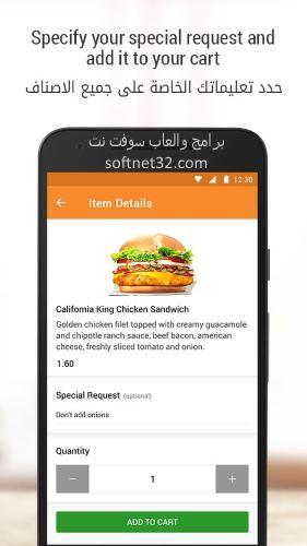 تحميل تطبيق طلبات لتوصيل الطعام