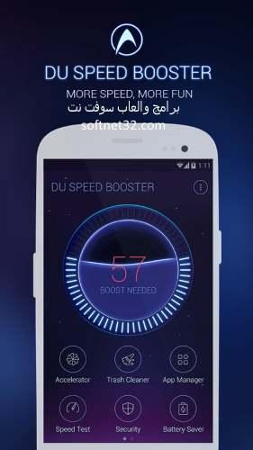 تحميل برنامج du speed booster للاندرويد
