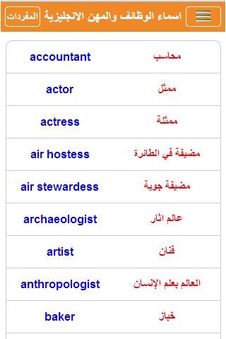 تحميل برنامج تعلم اللغة الانجليزية بسهولة