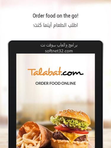 برنامج توصيل الطلبات للمنازل Talabat للتحميل مجانا على الموبايل