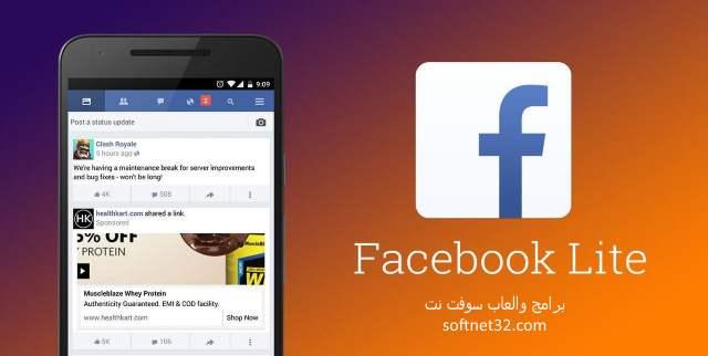 تحميل فيسبوك لايت من جوجل بلاي
