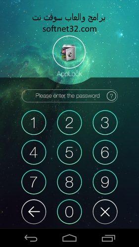 تحميل برنامج القفل APP Lock للاندرويد لحماية وقفل جميع الاجهزة
