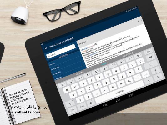 تحميل قاموس عربي انجليزي مجانا بدون انترنت