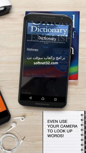 تحميل قاموس انجليزي عربي اكسفورد Oxford Dictionary بدون انترنت