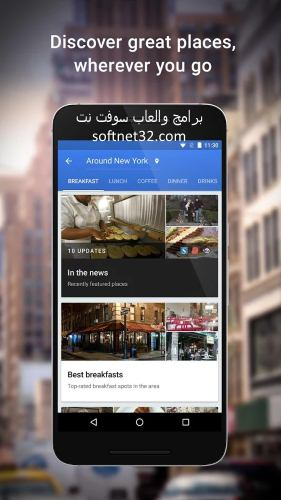 تحميل تطبيق Google Maps خرائط جوجل للموبايل الاندرويد والايفون