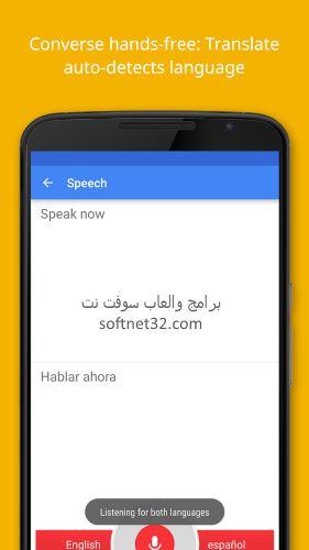 تحميل مترجم قوقل عربي انجليزي Google Translate ترجمة فورية لجميع