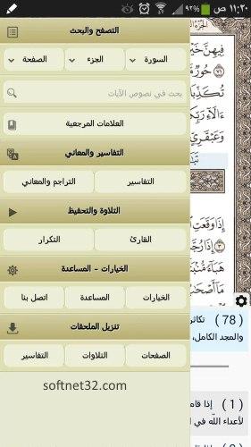 تحميل القرآن الكريم كاملا مع التفسير والقراءة للموبايل مجانا