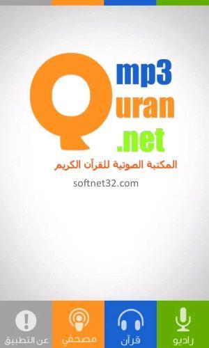 تحميل المصحف السديس mp3